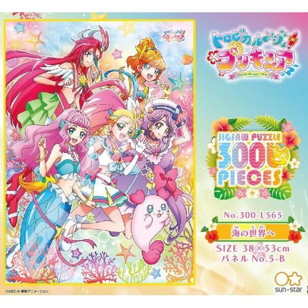 「パズル」トロピカル〜ジュ!プリキュア 300-L565 海の世界へ(24個入)