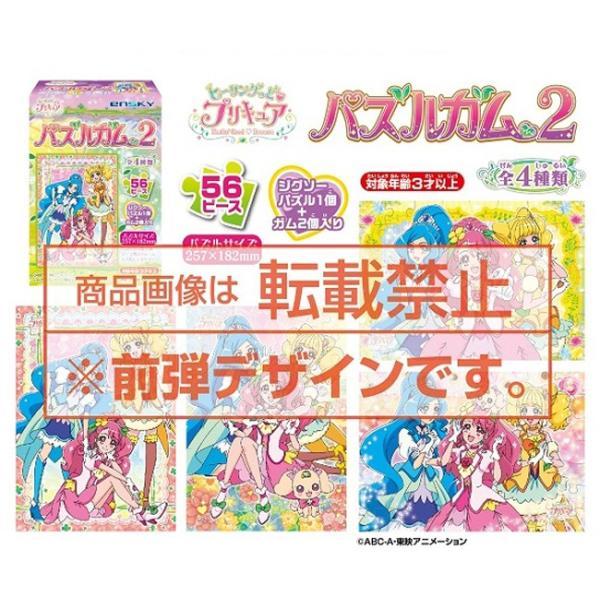 ヒーリングっどプリキュア パズルガム2(96個入)