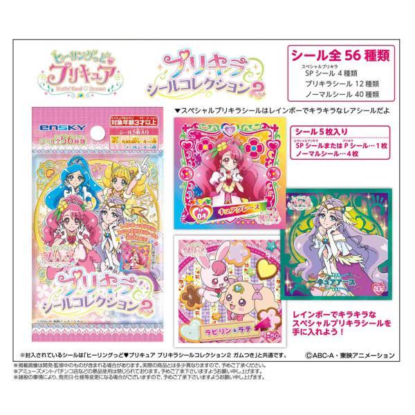 ヒーリングっどプリキュア プリキラシールコレクション2(480個入)
