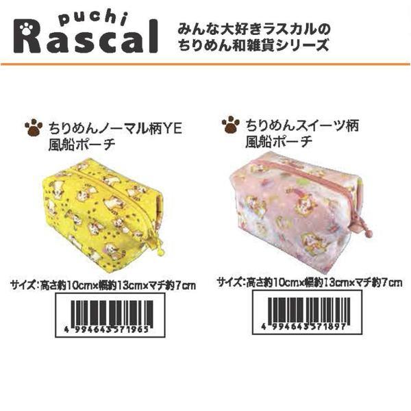 ラスカル ちりめん 風船ポーチ(12個入)