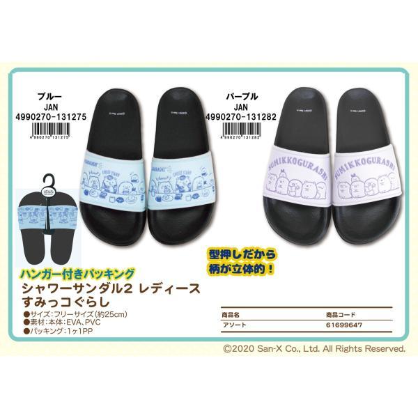 「サンエックス」すみっコぐらし シャワーサンダル2 レディース(32個入)