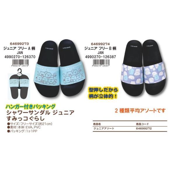 「サンエックス」シャワーサンダル ジュニア すみっコぐらし(32個入)