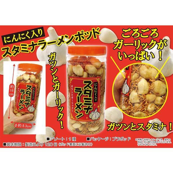 「お菓子」にんにく入りスタミナラーメン POT(60個入)