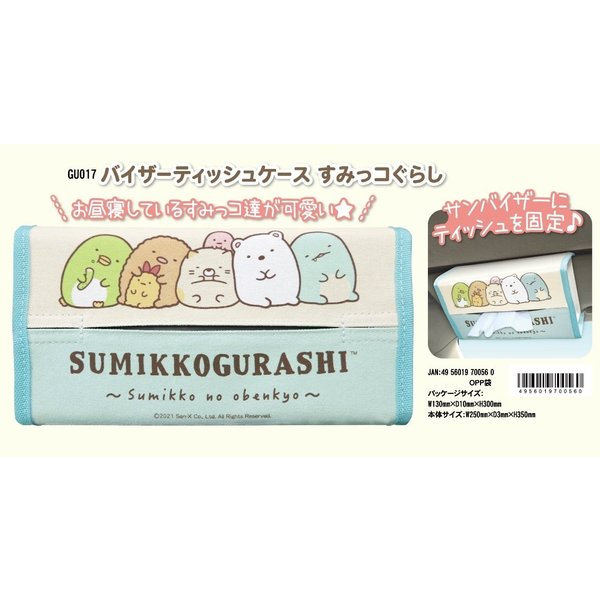 「カー用品」バイザーティッシュケース すみっコぐらし(18個入)