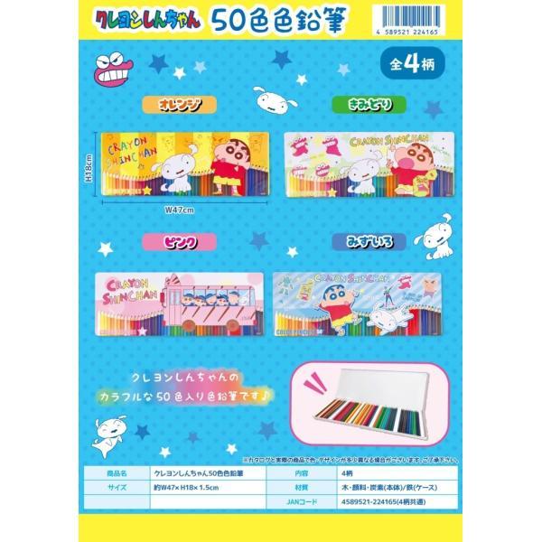 クレヨンしんちゃん50色色鉛筆(48個入)