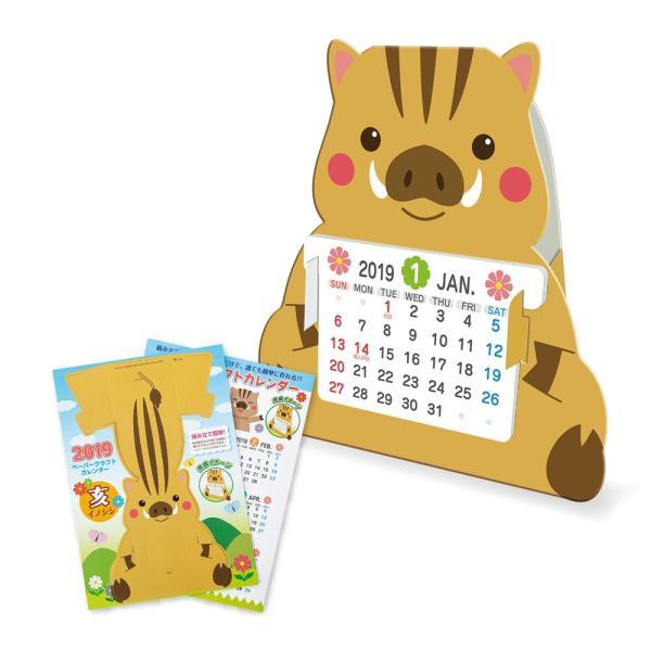 「2019年カレンダー」ペーパークラフトカレンダー 亥(300個入)