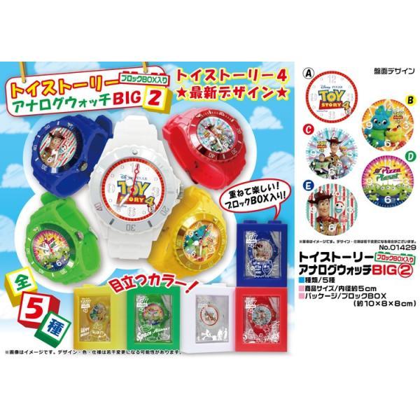 「腕時計」「ディズニー」トイストーリーアナログウォッチBIGブロックBOX入り2(40個入)