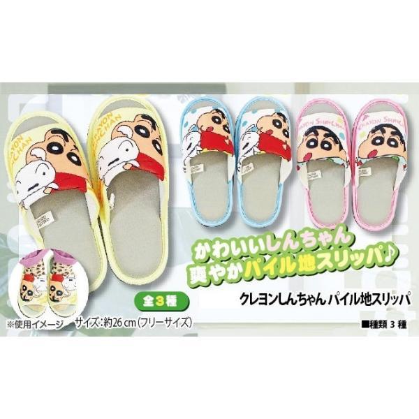 クレヨンしんちゃんパイル地スリッパ(48個入)