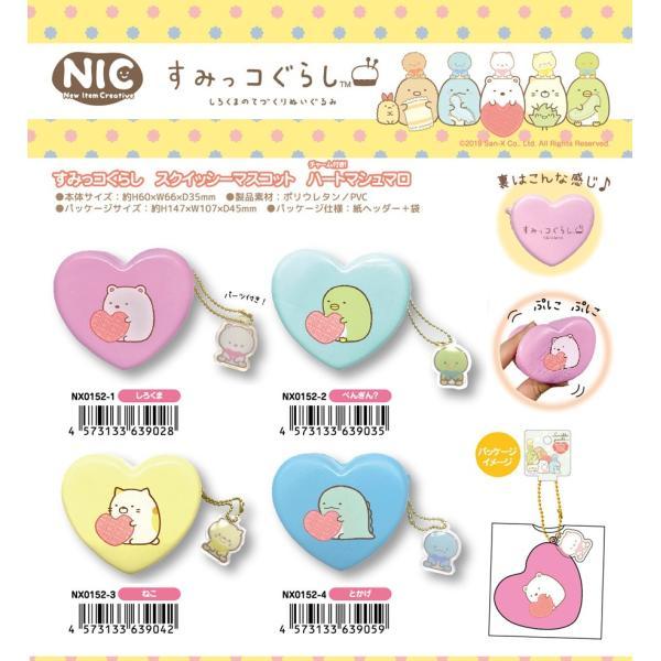 「NIC」「squishy」「スクイーズ」すみっコぐらしスクイッシー ハートマシュマロ(32個入)