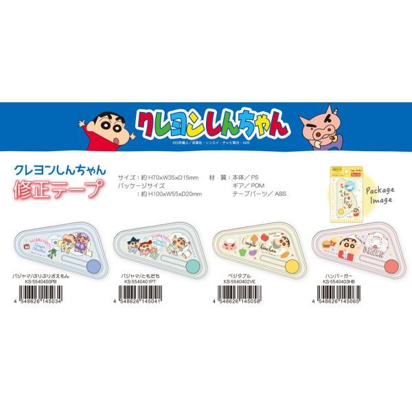 クレヨンしんちゃん 修正テープ(200個入)
