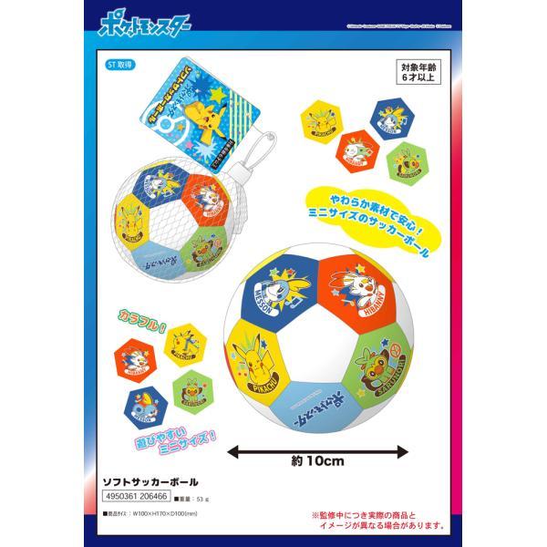 ポケットモンスター ソフトサッカーボール(72個入)