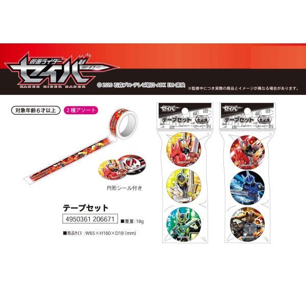 仮面ライダーセイバー テープセット (192個入)
