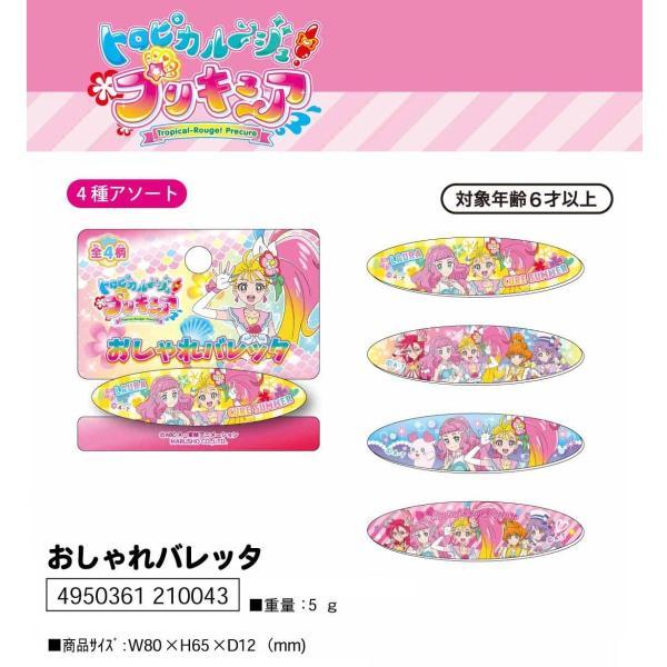 トロピカルージュプリキュア おしゃれバレッタ(480個入)