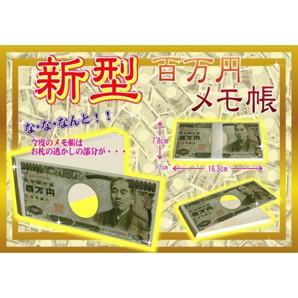 「和物」「お札グッズ」百万円メモ帳(50個入)