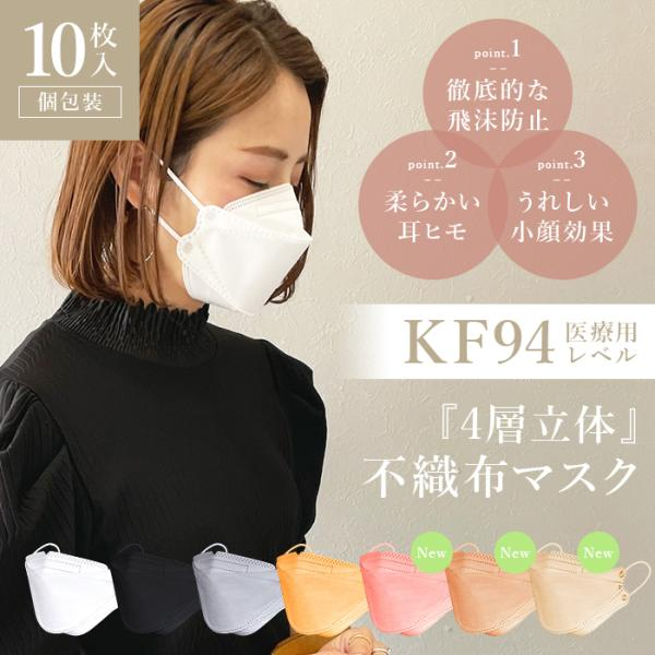 マスクKF94不織布10枚立体マスク柳葉型個包装PM2.5レギュラー大人ワイヤー飛沫防止口紅付きにくい4層構造メイクコロナ対策
