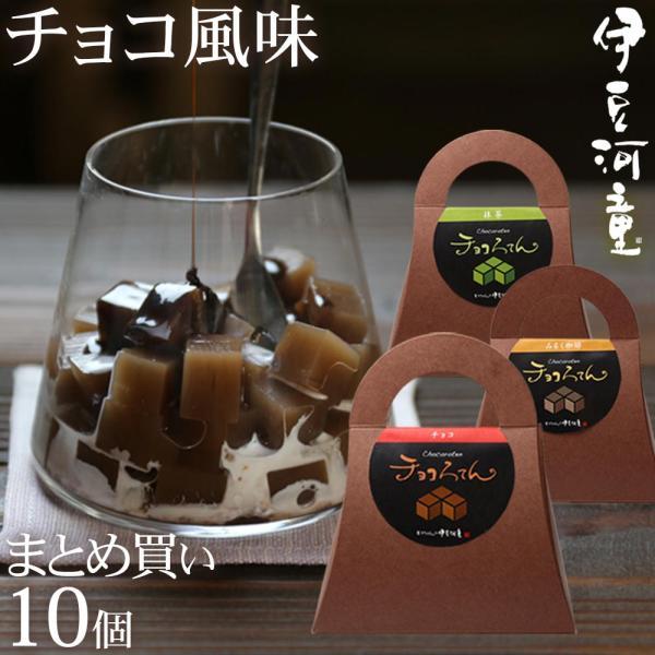 チョコろてん 12個 セット おもしろ ギフト ヘルシースイーツ チョコレート風味 喜ばれる 和菓子