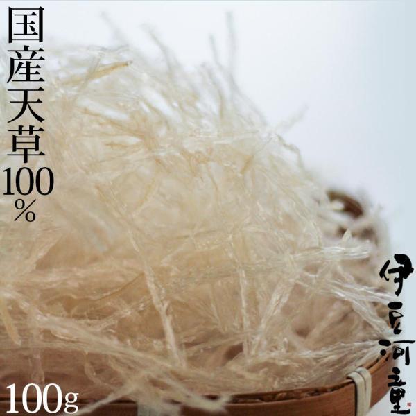 国産 糸寒天 100g 国産天草100% 6cmカット お試し 河童の糸寒天 送料無料 asu