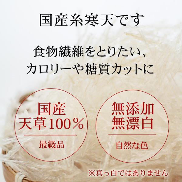 国産 糸寒天 800g 国産天草100% 6cmカット お試し 河童の糸寒天 送料無料 asu tokoroten 02
