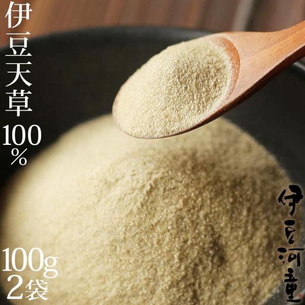 粉寒天 200g 伊豆産100% 国産粉寒天 送料無料 食物繊維  宅急便 送料無料 asu|tokoroten