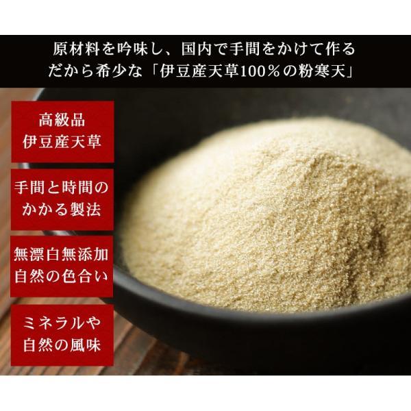 粉寒天 200g 伊豆産100% 国産粉寒天 送料無料 食物繊維  宅急便 送料無料 asu|tokoroten|05