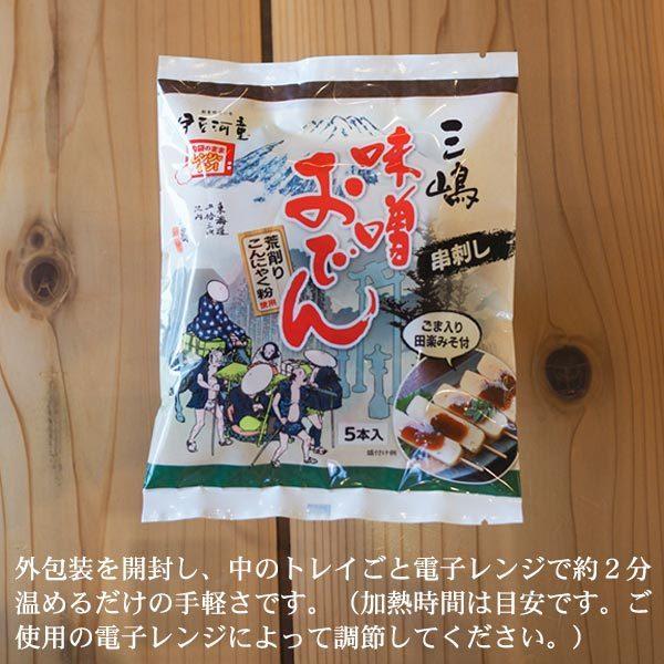 三嶋の味噌おでん 5本入り 15袋セット 荒削りこんにゃく粉使用 伊豆河童 ローカロリー 惣菜 お夜食 おやつ 串おでん asu|tokoroten|11