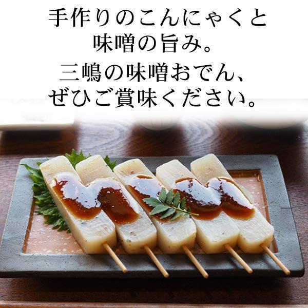 三嶋の味噌おでん 5本入り 15袋セット 荒削りこんにゃく粉使用 伊豆河童 ローカロリー 惣菜 お夜食 おやつ 串おでん asu|tokoroten|12