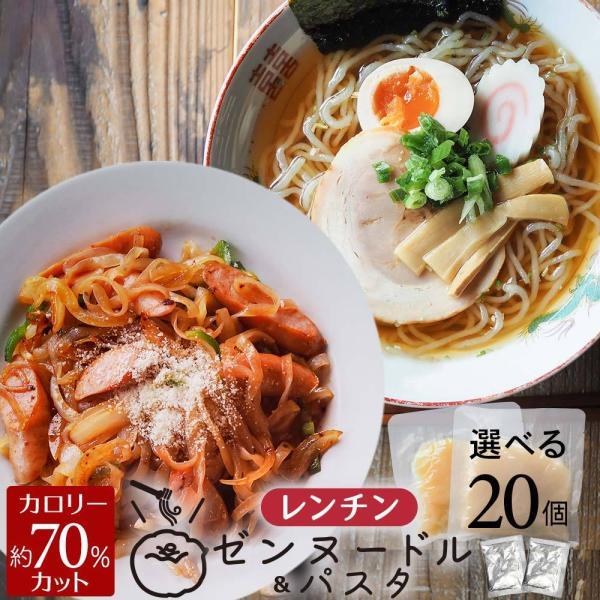 伊豆河童の生こんにゃく麺 選べる20個 縮れ麺 平打ち麺 ダイエットこんにゃく麺 低糖質 糖質カット スープ ソース付 asu tokoroten