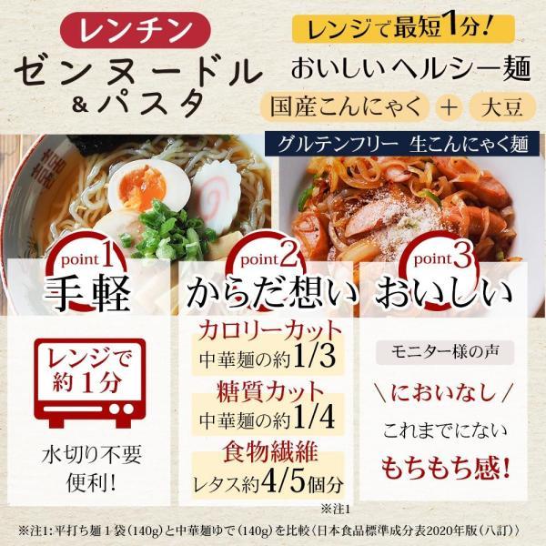 伊豆河童の生こんにゃく麺 選べる20個 縮れ麺 平打ち麺 ダイエットこんにゃく麺 低糖質 糖質カット スープ ソース付 asu tokoroten 02