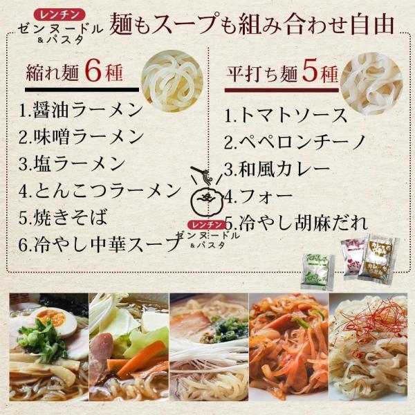 伊豆河童の生こんにゃく麺 選べる20個 縮れ麺 平打ち麺 ダイエットこんにゃく麺 低糖質 糖質カット スープ ソース付 asu tokoroten 11