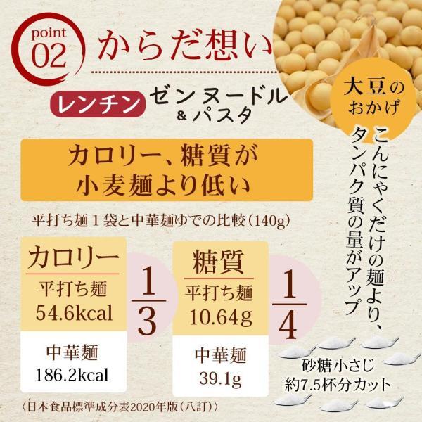 伊豆河童の生こんにゃく麺 選べる20個 縮れ麺 平打ち麺 ダイエットこんにゃく麺 低糖質 糖質カット スープ ソース付 asu tokoroten 05