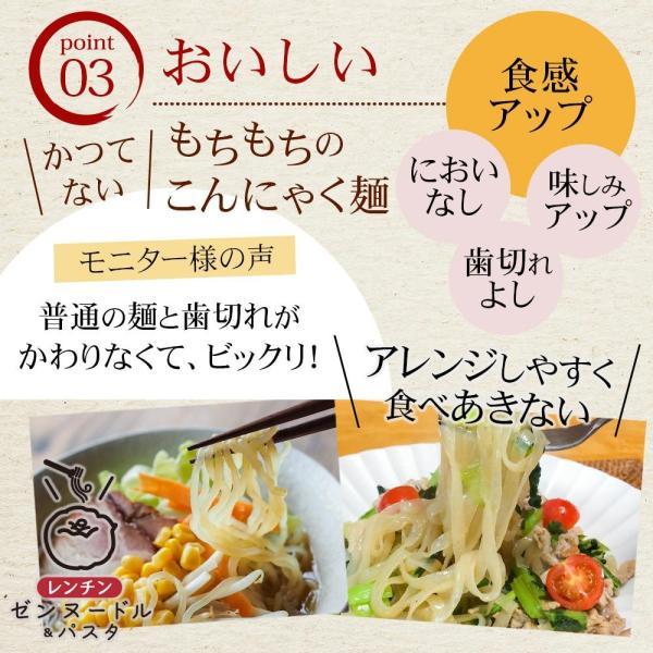 伊豆河童の生こんにゃく麺 選べる20個 縮れ麺 平打ち麺 ダイエットこんにゃく麺 低糖質 糖質カット スープ ソース付 asu tokoroten 07
