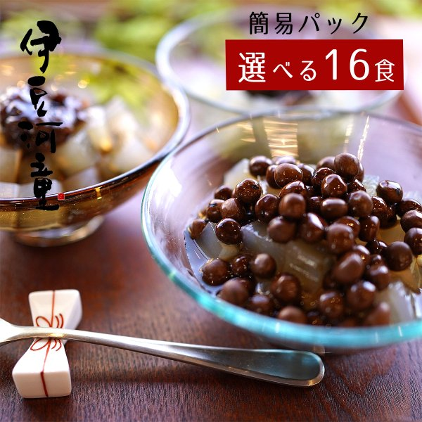あんみつ 自家消費用 簡易パック 16食 セット 選べる豆てん 伊豆河童 和菓子 asu|tokoroten