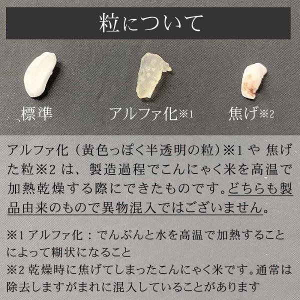 こんにゃく米 乾燥こんにゃく米 こんにゃくごはん 20kg 業務用 糖質50%カット ダイエット 糖質制限 糖質オフ 無農薬 無添加 asu|tokoroten|19