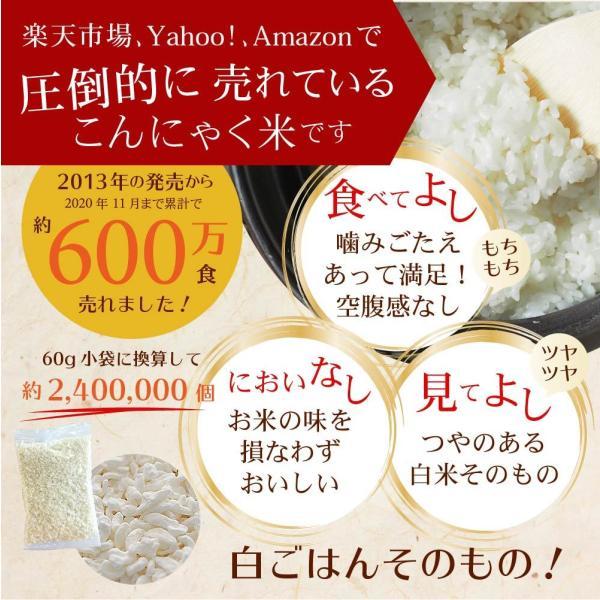 こんにゃく米 乾燥こんにゃく米 こんにゃくごはん 20kg 業務用 糖質50%カット ダイエット 糖質制限 糖質オフ 無農薬 無添加 asu|tokoroten|03