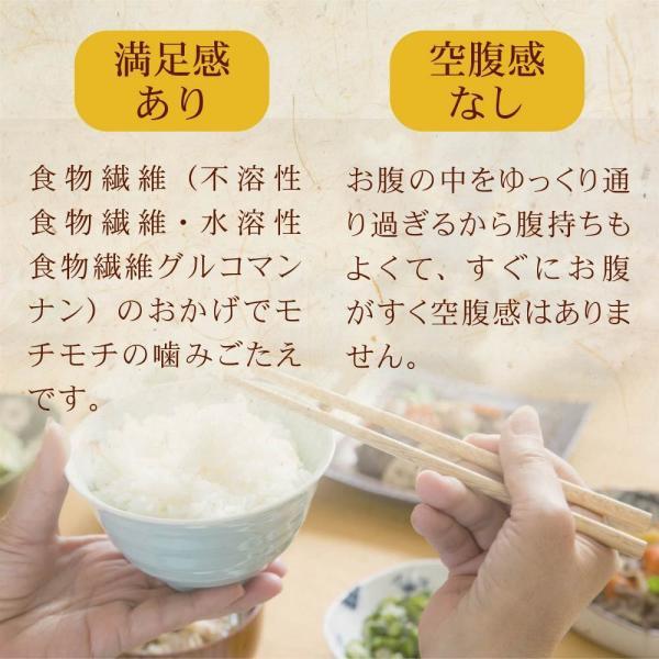 こんにゃく米 乾燥こんにゃく米 こんにゃくごはん 初回限定お試し 5袋 メール便 ポスト投函便 糖質50%カット 糖質制限 糖質オフ|tokoroten|13