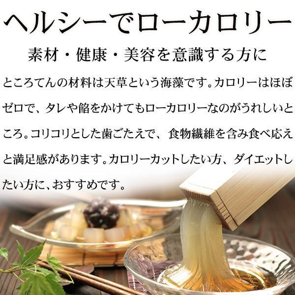 あんみつ 黒蜜きな粉 角切ところてん カップ入 伊豆河童 和菓子 asu|tokoroten|11