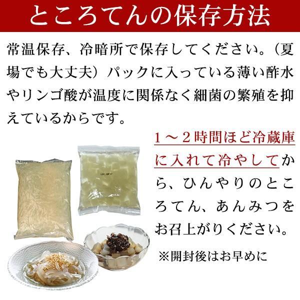 あんみつ 黒蜜きな粉 角切ところてん カップ入 伊豆河童 和菓子 asu|tokoroten|12