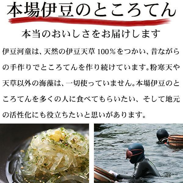 あんみつ 黒蜜きな粉 角切ところてん カップ入 伊豆河童 和菓子 asu|tokoroten|05