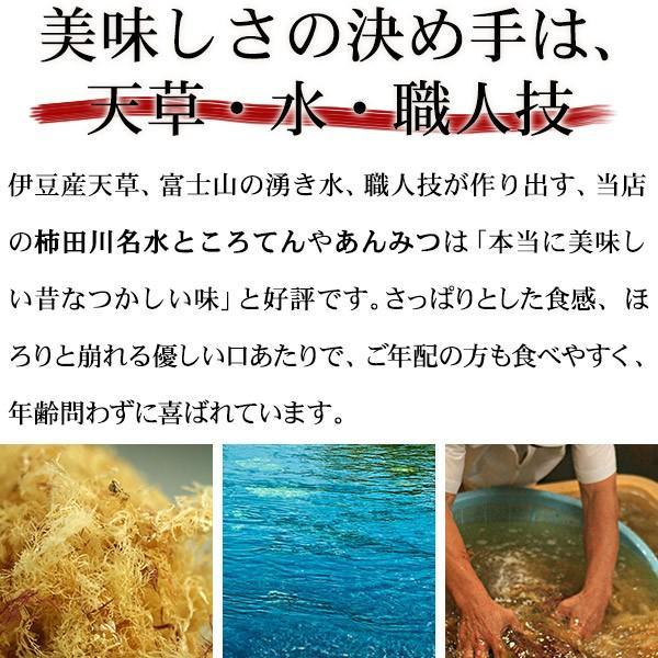 あんみつ 黒蜜きな粉 角切ところてん カップ入 伊豆河童 和菓子 asu|tokoroten|06