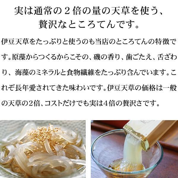 あんみつ 黒蜜きな粉 角切ところてん カップ入 伊豆河童 和菓子 asu|tokoroten|08