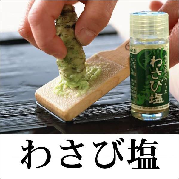 わさび塩 30g 山葵塩 山本食品 三島大社の杜 鯔背家 仕入商品