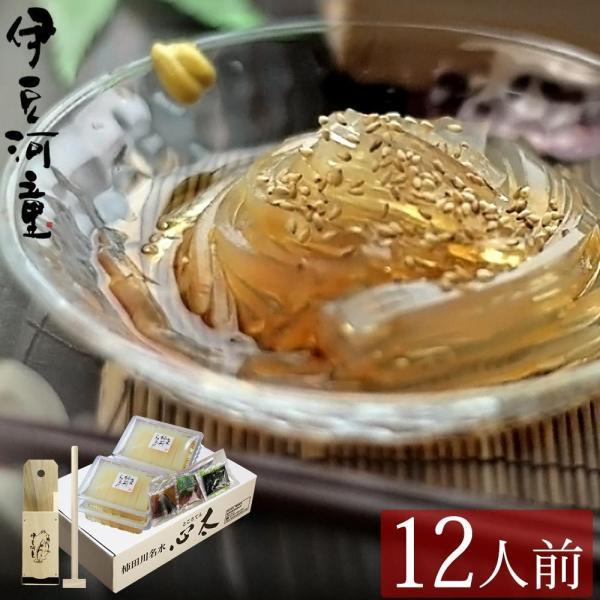 ギフト ところてん 4パック 12食分 特製ミニ突き棒付 柿田川名水 和菓子 asu