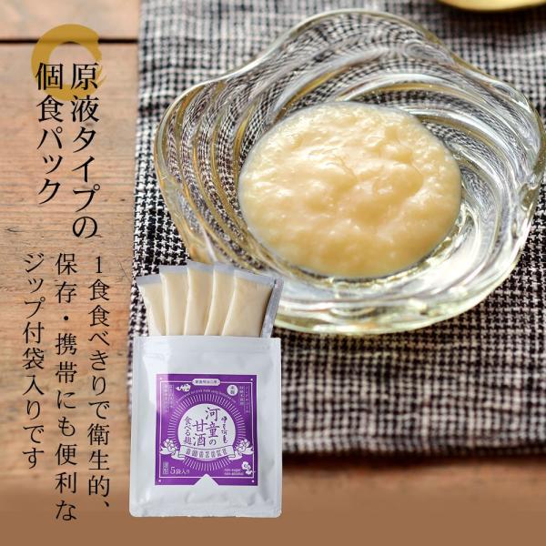 河童の甘酒 ぜんざい セット ノンアルコール・砂糖不使用の糀甘酒 北海道産小豆のぜんざい 送料無料|tokoroten|12