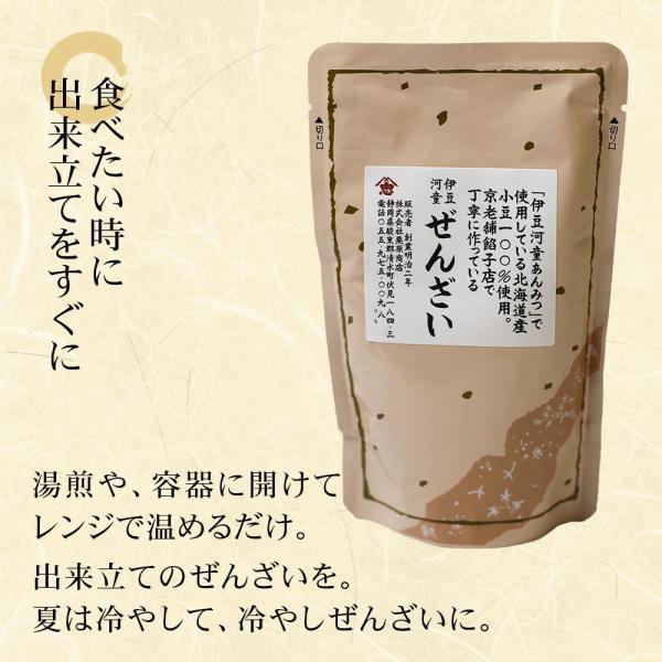 河童の甘酒 ぜんざい セット ノンアルコール・砂糖不使用の糀甘酒 北海道産小豆のぜんざい 送料無料|tokoroten|16
