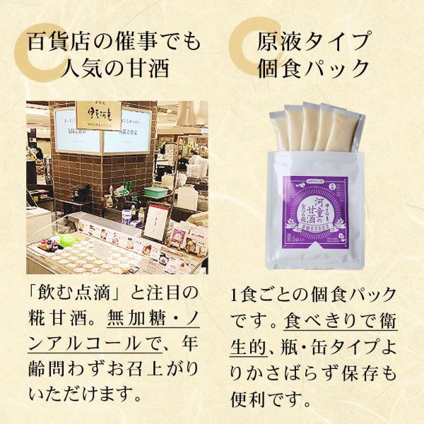 河童の甘酒 ぜんざい セット ノンアルコール・砂糖不使用の糀甘酒 北海道産小豆のぜんざい 送料無料|tokoroten|04
