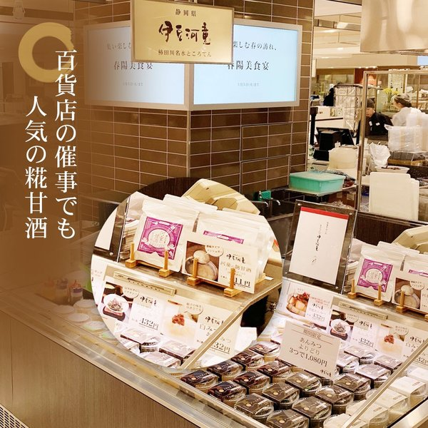 河童の甘酒 ぜんざい セット ノンアルコール・砂糖不使用の糀甘酒 北海道産小豆のぜんざい 送料無料|tokoroten|07