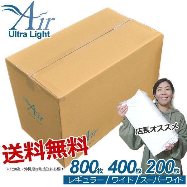 |ケース / Air Ultra Light シート レギュラー800枚(200×4) ワイド400…