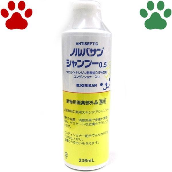 正規品 ノルバサン シャンプー0.5 236ml コンディショナー入り 犬猫用 薬用スキンケアシャンプー ノルバサンシャンプー
