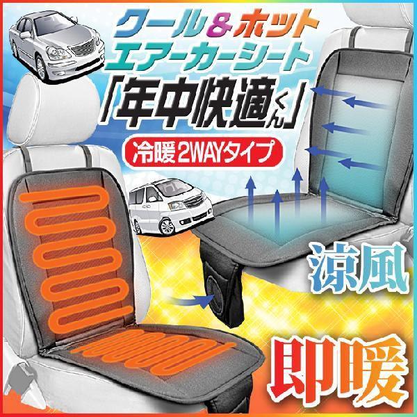 【12V車専用】クール&ホット エアーカーシート  カーシート 送風 暖房 カー用品 車   Cool&Hot 送料無料 /年中快適くん