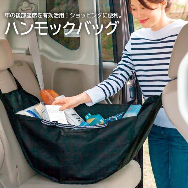 ハンモックバッグ 後部座席 買い物袋 折りたたみ 折り畳みエコバッグ メール便発送 送料無料/ハンモックバッグ|toku109shop